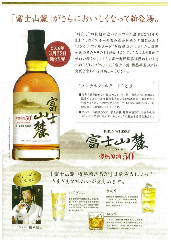 富士山麓樽熟原酒50°のpop