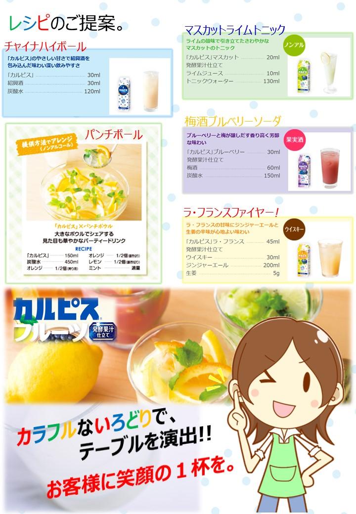 カルピス発行果汁仕立てを使った色々なレシピ
