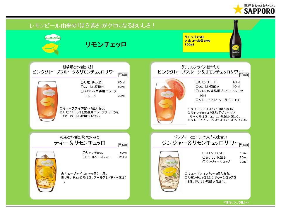 リモンチェッロ(レモンビール)で作るサワー