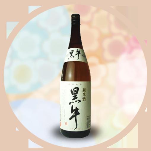 黒牛純米酒