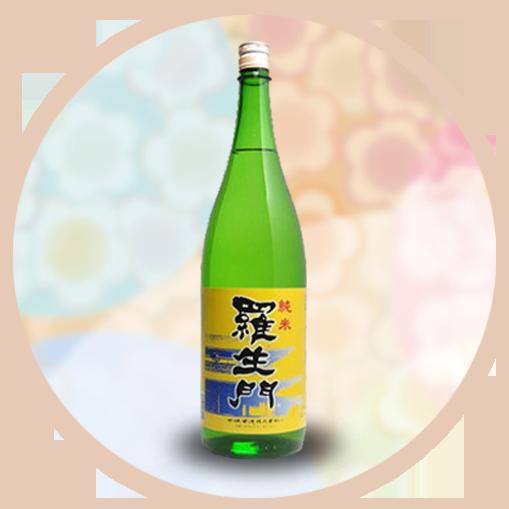 羅生門純米酒