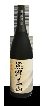 熊野三山1.8リットル画像