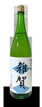 雑賀純米吟醸1.8リットル画像