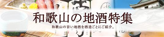 和歌山の地酒特集