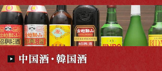 中国酒・韓国酒