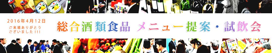 2016年度総合酒類食品メニュー提案・試飲会特集ページバナー