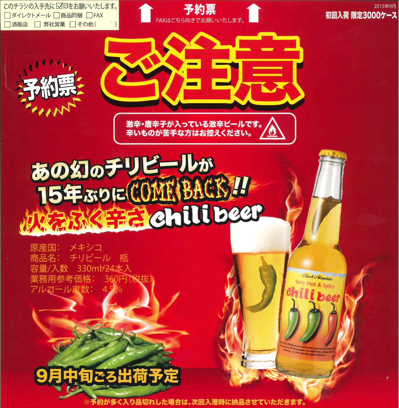 チリビール