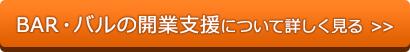 BAR・バルの開業支援について詳しく見る >>