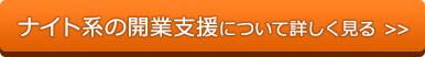 ナイト系の開業支援について詳しく見る >>