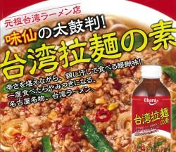 台湾拉麺の素