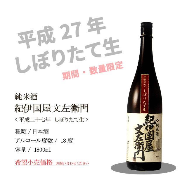 純米酒 紀伊国屋文左衛門 【平成二十七年 しぼりたて生】