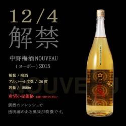 中野梅酒 NOUVEAU(ヌーボー)2015