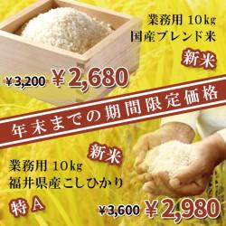 業務用 新米『国産ブレンド米(10kg)』『福井県産こしひかり(10kg)』