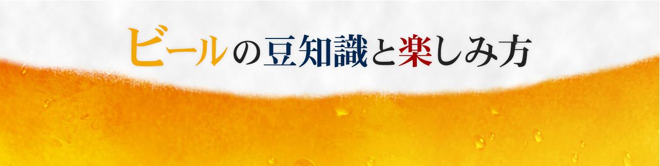 ビールの豆知識と楽しみ方