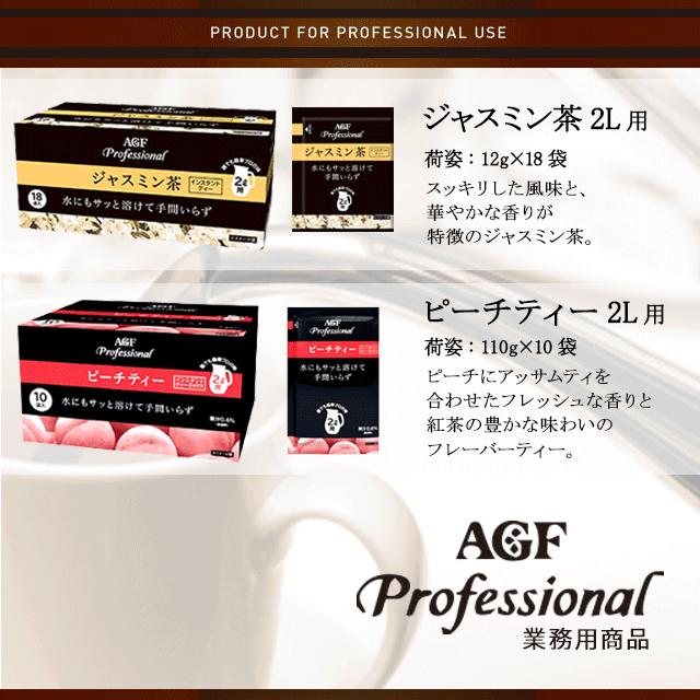 AGFプロフェッショナル(ジャスミン茶・ピーチティー)