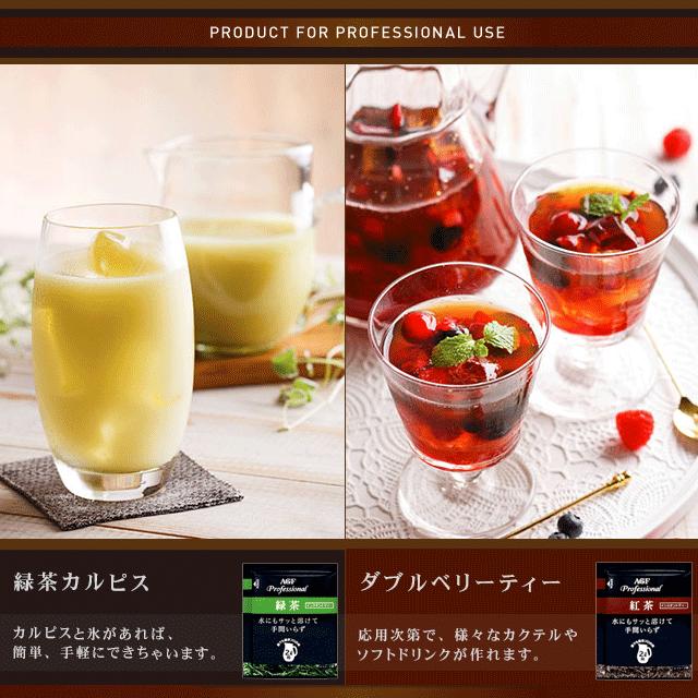 AGFプロフェッショナルを使用したレシピ(抹茶カルピスとダブルベリーティー)