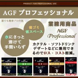 業務用商品 AGF Professiona (AGFプロフェッショナル)