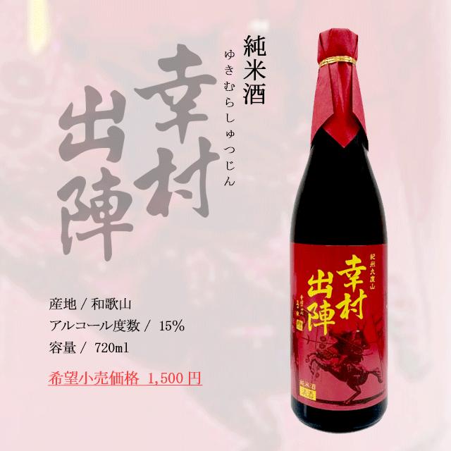 純米酒_幸村出陣