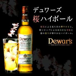 デュワーズホワイト_桜ハイボール