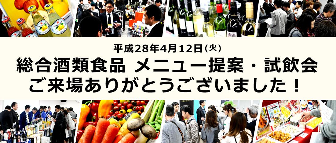 総合酒類食品メニュー提案・試飲会ありがとうございました!