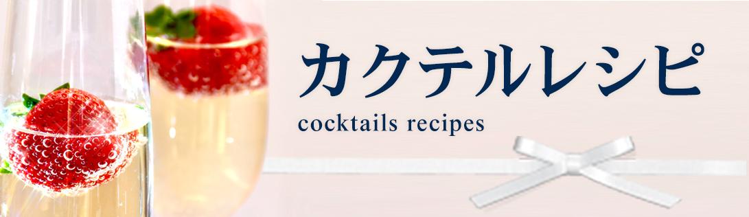 カクテルレシピ集バナー