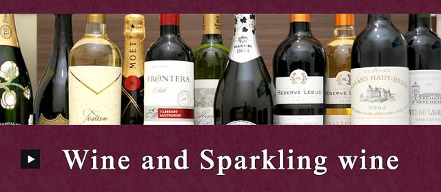 ワイン・スパークリングワイン
