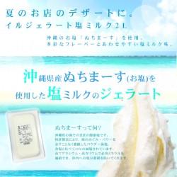 イルジェラート塩ミルク2L
