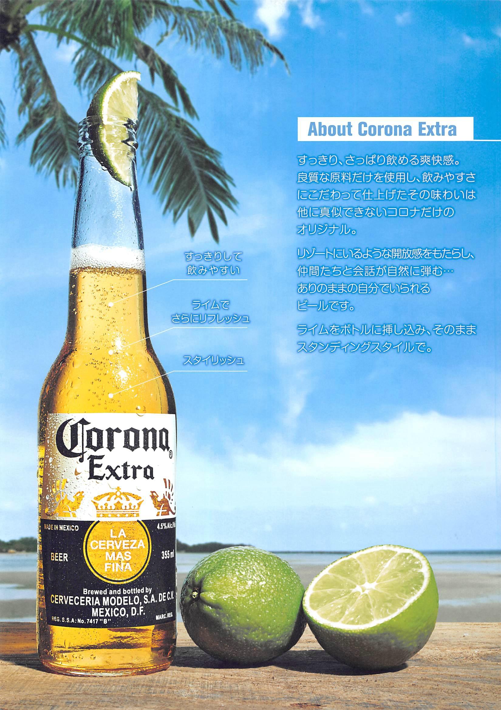 コロナビール商品パンフレット_02