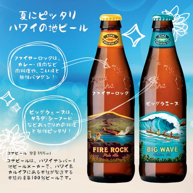 コナビール(ファイヤーロック・ビッグウェーブ)