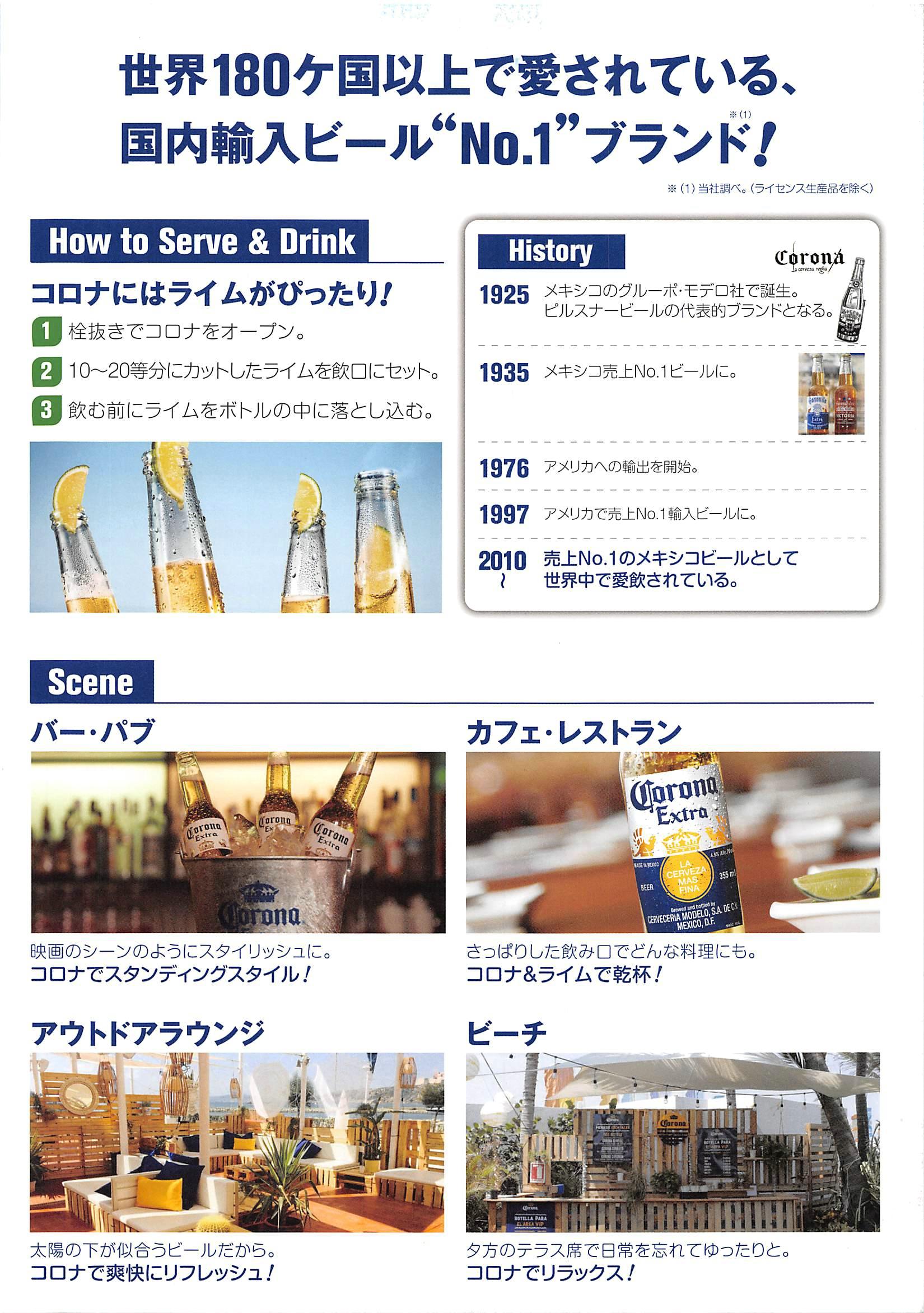 コロナビール商品パンフレット_03