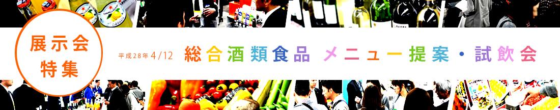 総合酒類食品メニュー提案・試飲会特集ページバナー