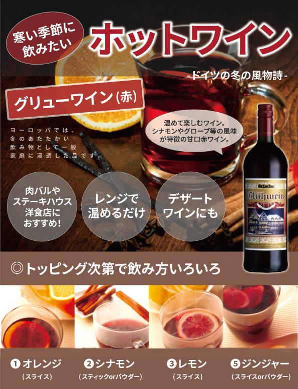 ホットワイン_商品紹介