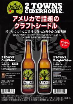 果実酒「ツ―タウンズ」シリーズ商品紹介