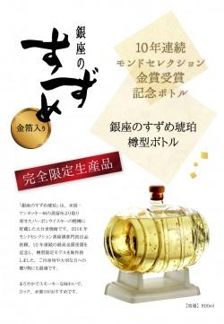 銀座のすずめ琥珀_樽型ボトル