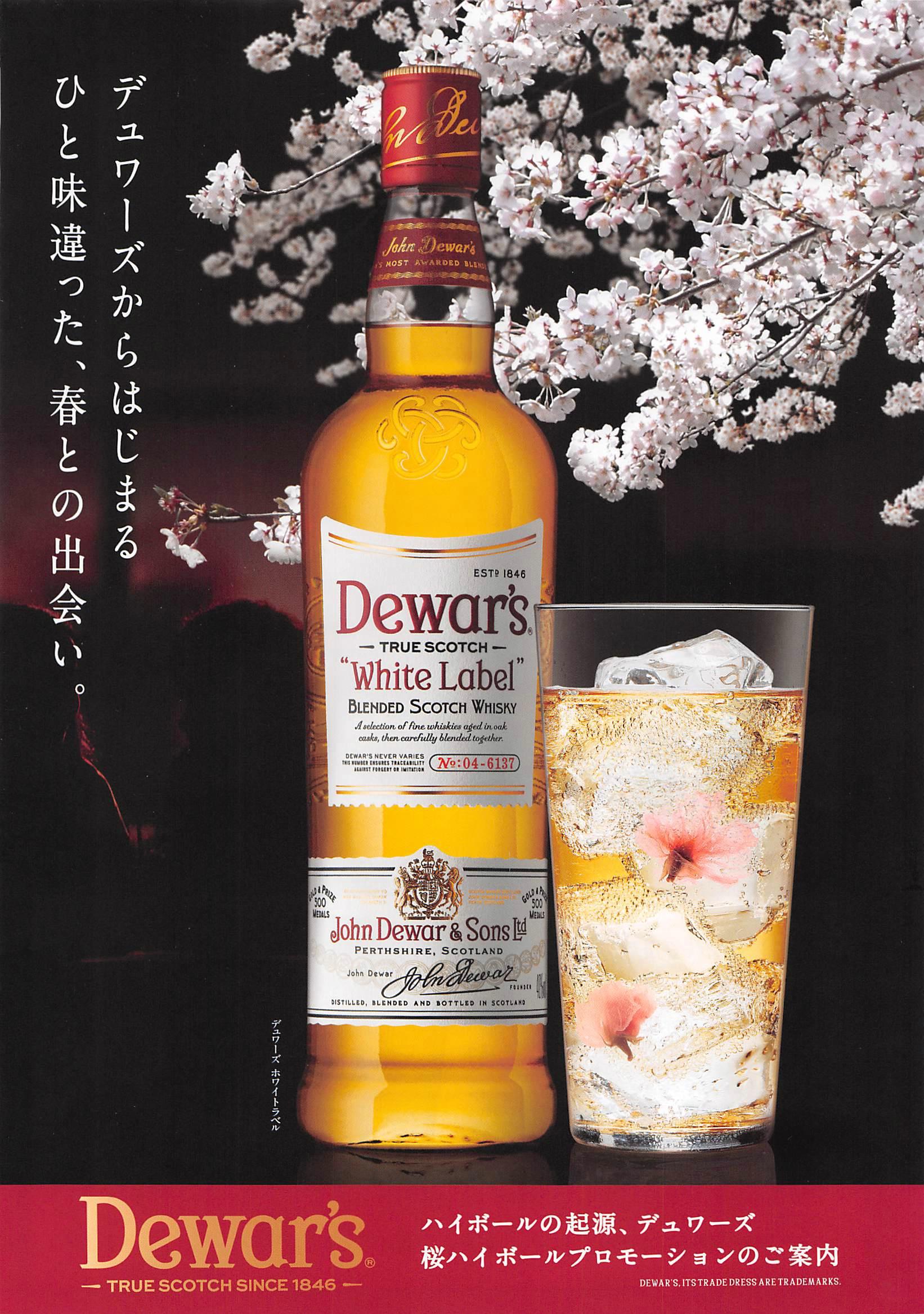 デュワーズ 桜ハイボール