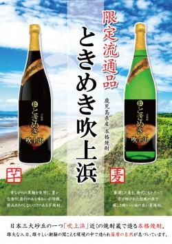 本格芋焼酎「ときめき吹上浜」(芋・麦)