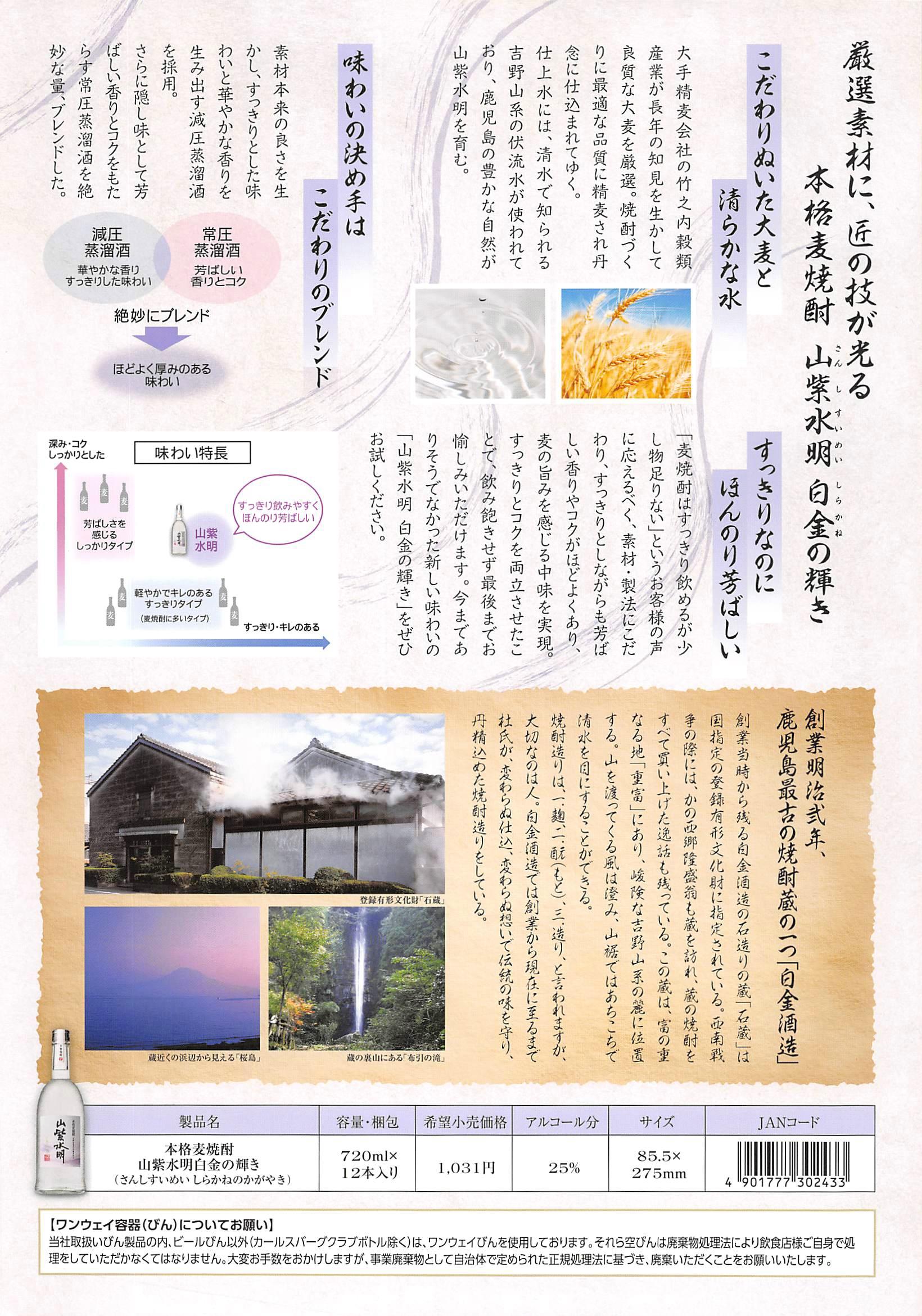 本格麦焼酎_山紫水明白金の輝きの商品説明