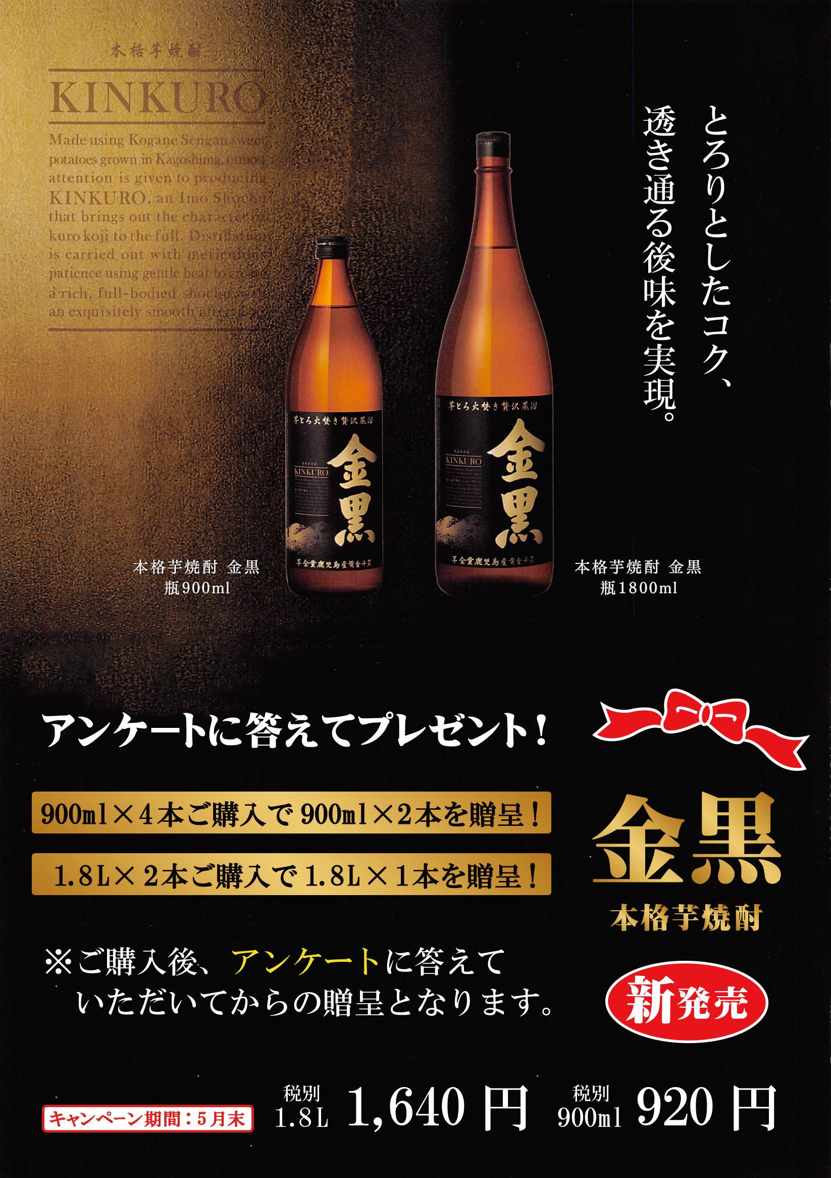 本格芋焼酎「金黒」キャンペーン