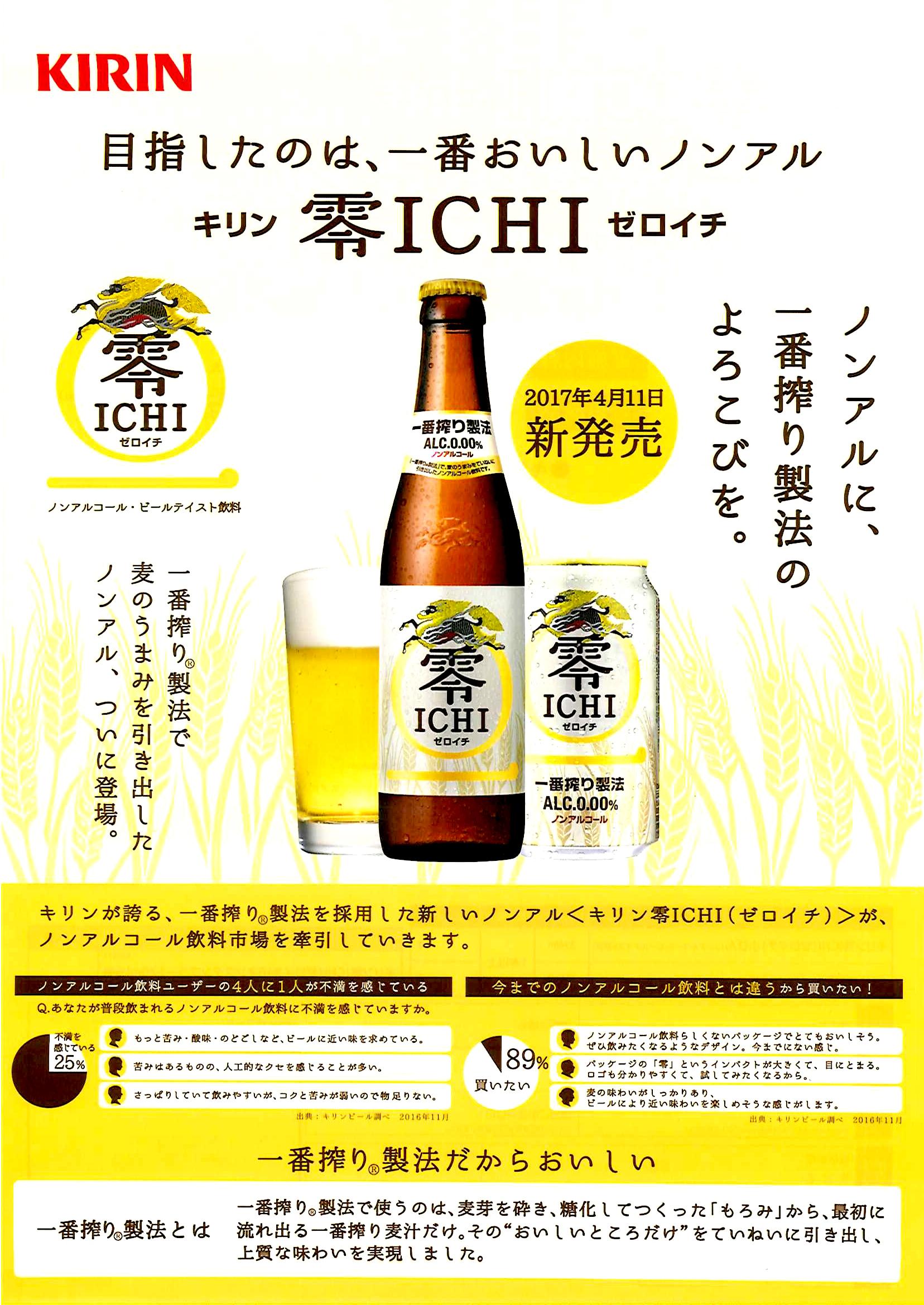 【新発売】KIRIN_零ICHIの画像