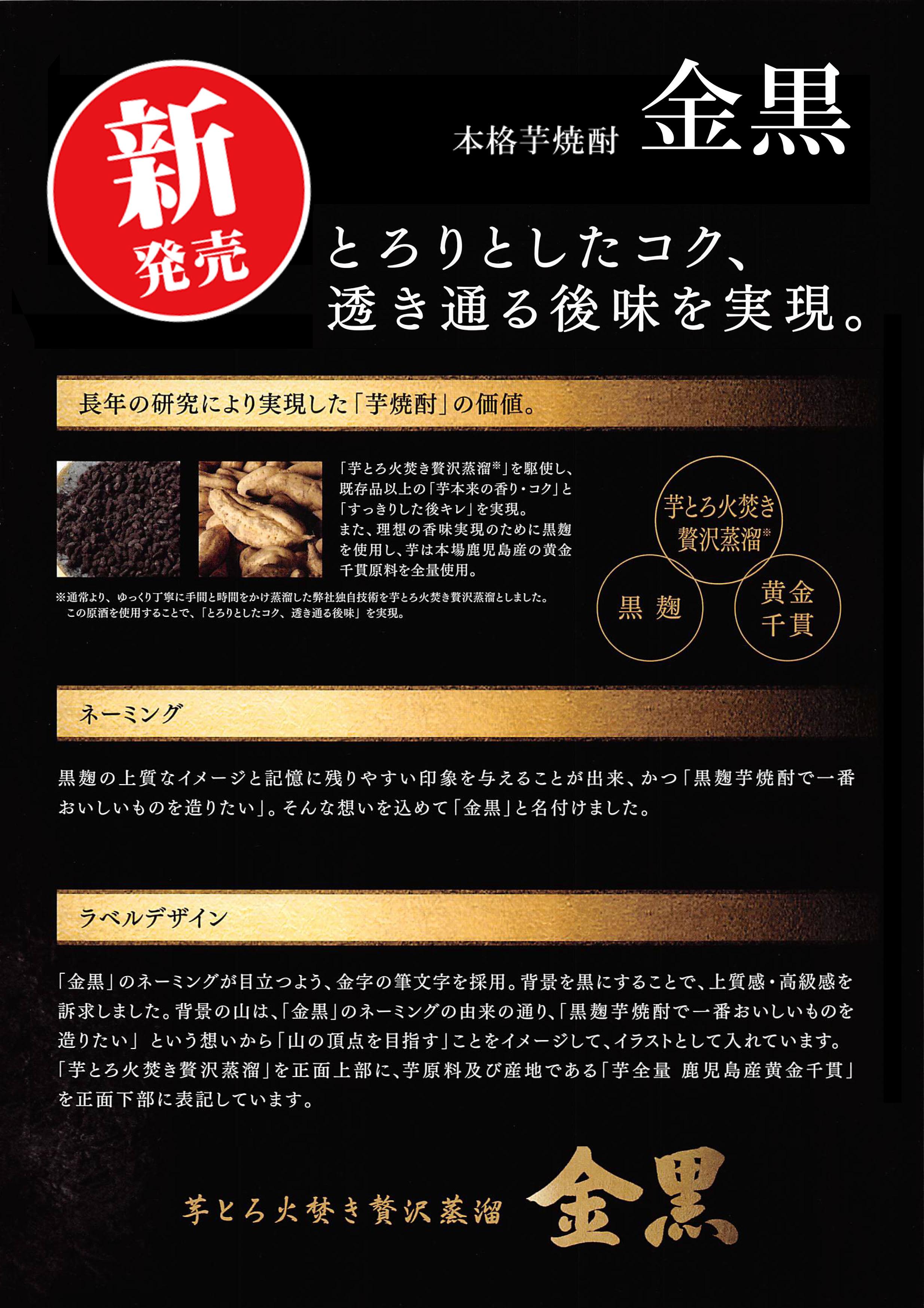 新発売 本格芋焼酎「金黒」新発売