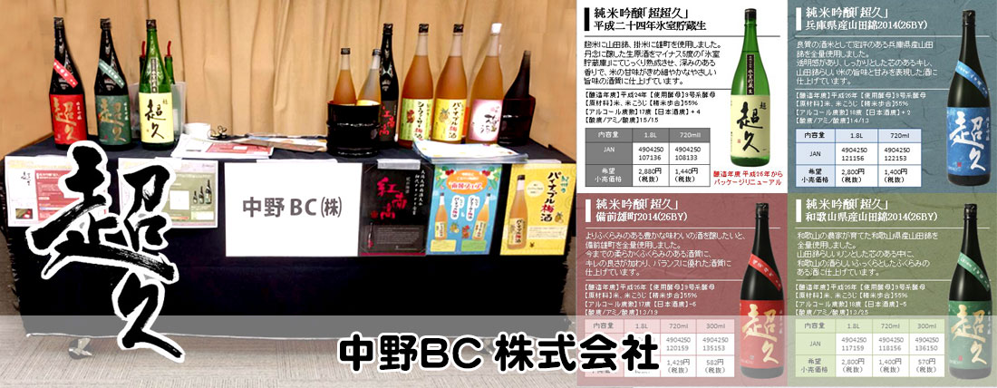 中野BC株式会社出展ブースの写真