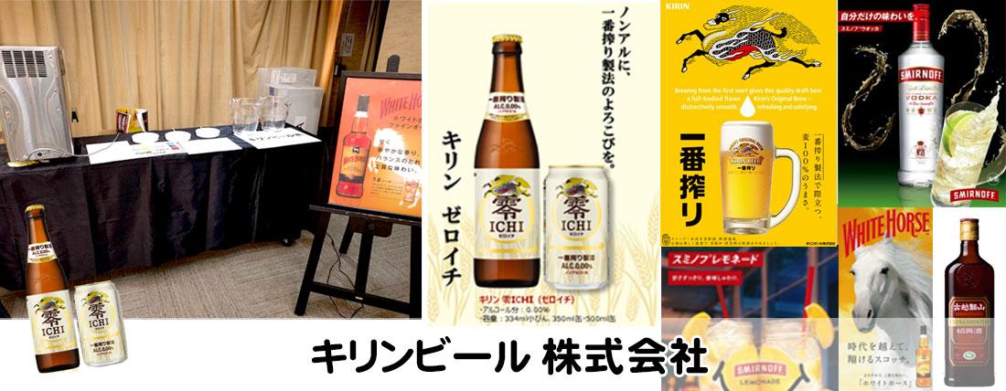 キリンビール株式会社出店ブースの写真