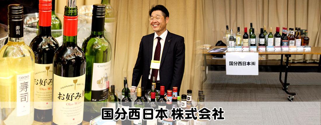国分西日本株式会社出店ブース