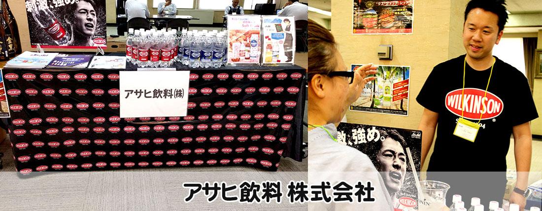 アサヒ飲料株式会社ブースの写真
