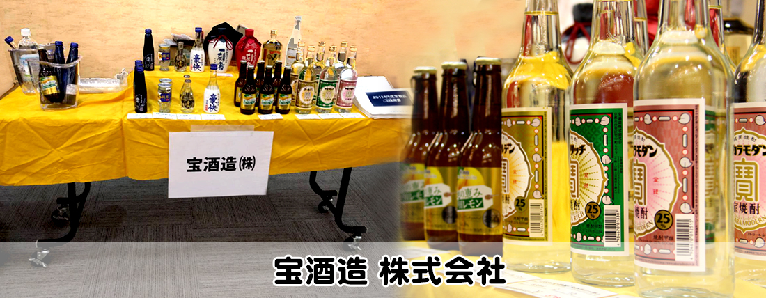 宝酒造株式会社出展ブースの写真