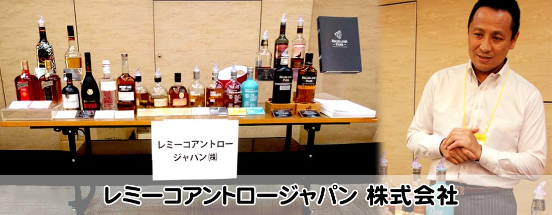 レミーコアントロージャパン株式会社出展ブースの写真