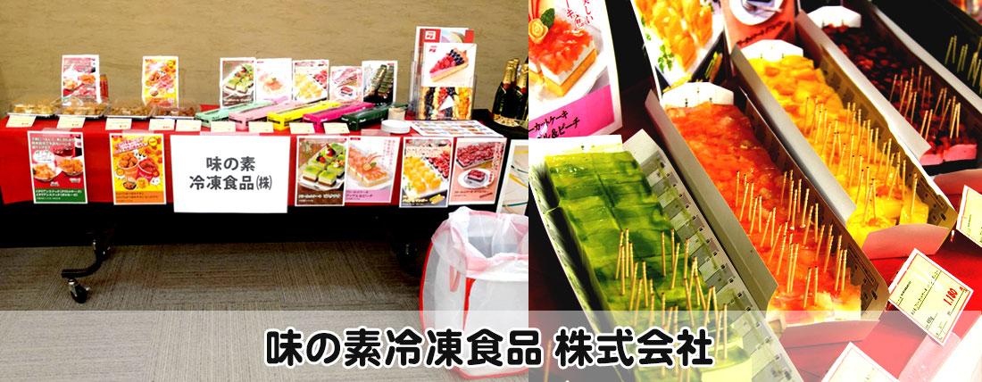 味の素冷凍食品株式会社出店ブースの写真