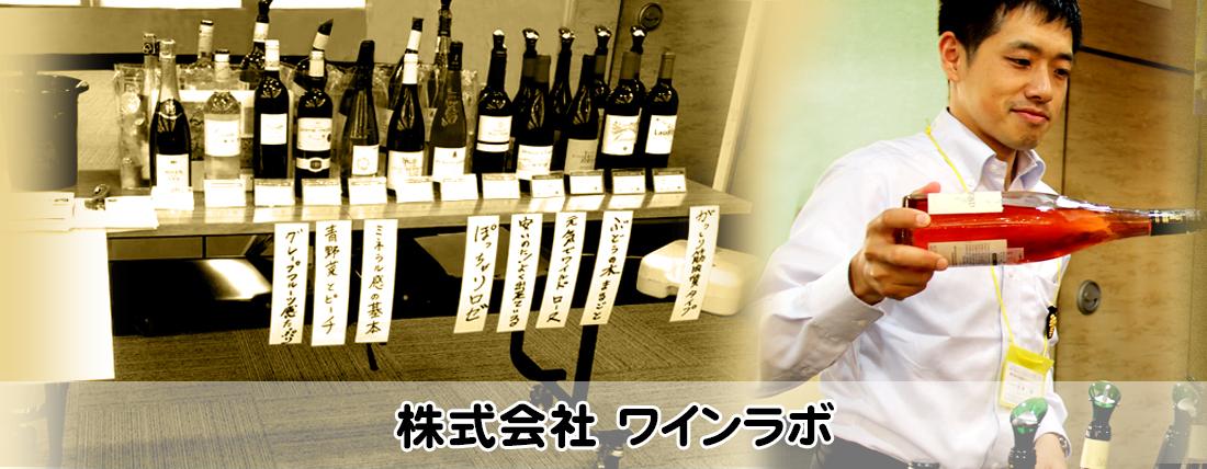 株式会社ワイン・ラボ出展ブースの写真