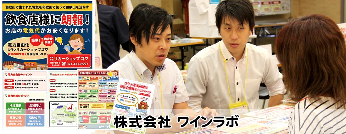 和歌山電力株式会社出展ブースの写真
