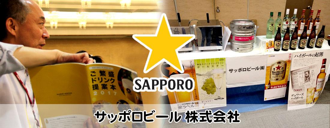 サッポロビール株式会社出展ブース